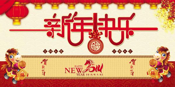 新年快乐马年活动海报