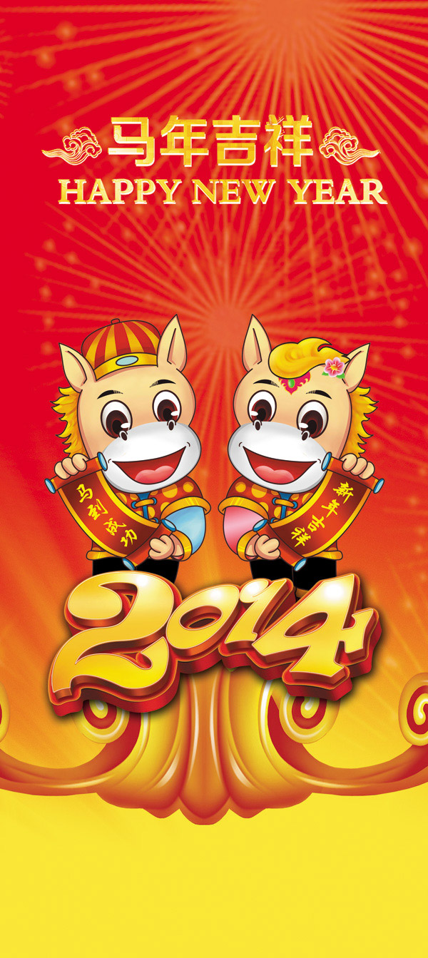 2014马年吉祥图片