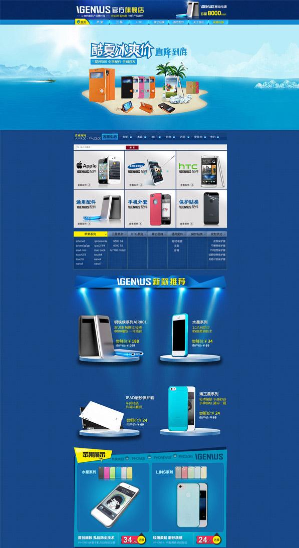 素材分类: 网页所需点数: 0 点 关键词: 手机店铺首页psd分层素材