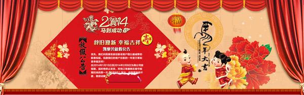 年货海报_春节 - 素材中国