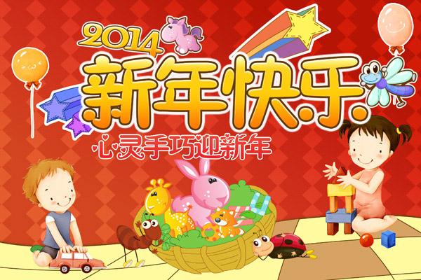 新年快乐儿童海报
