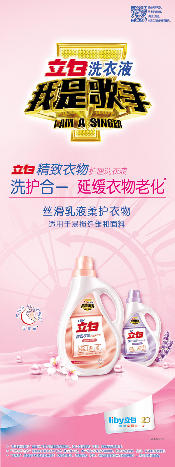 立白洗衣液广告_立白洗衣液展架_素材中国sccnn.com