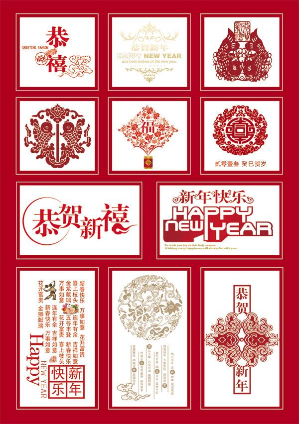 0 点 关键词: 春节剪纸免费下载,剪纸,新年快乐,鱼,春节,春节素材