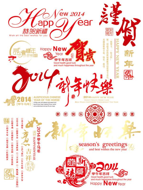 关键词: 2014新年快