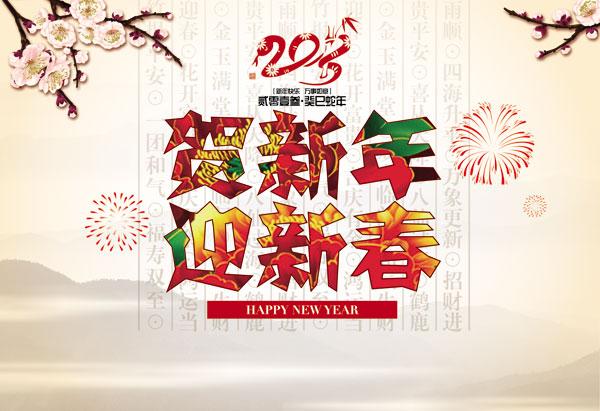 新春??.?:)?h?_贺新年迎新春
