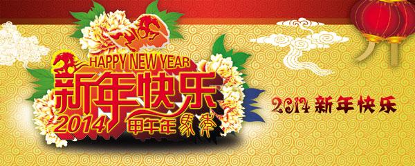 2014新年快乐_春节 - 素材中国