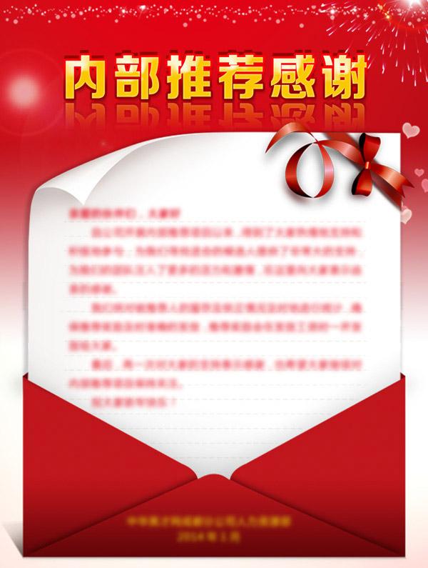 红色背景感谢信