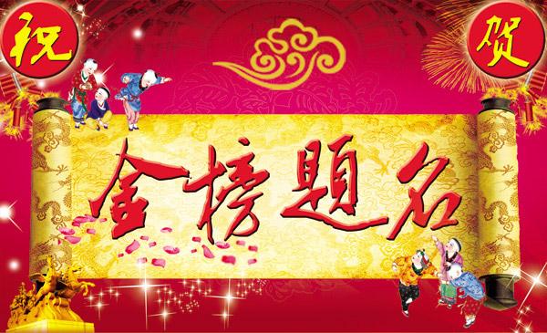 金榜题名_素材中国sccnn.com