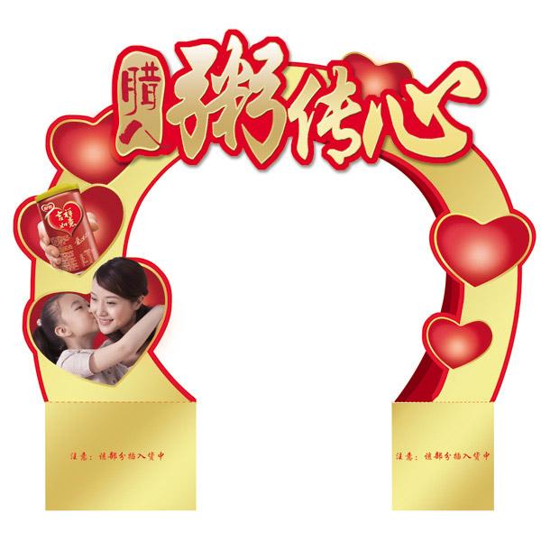 拱形插卡_展板模板 - 素材中国
