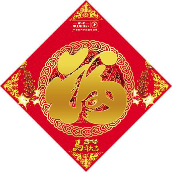 福,掌上明珠,航天,马,2014,广告设计模板,300dpi,2014年福字素材下载
