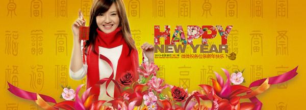 美女新年送祝福