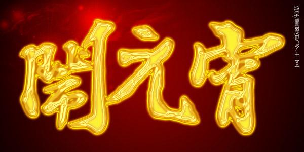 元宵节海报字体_素材中国sccnn.com