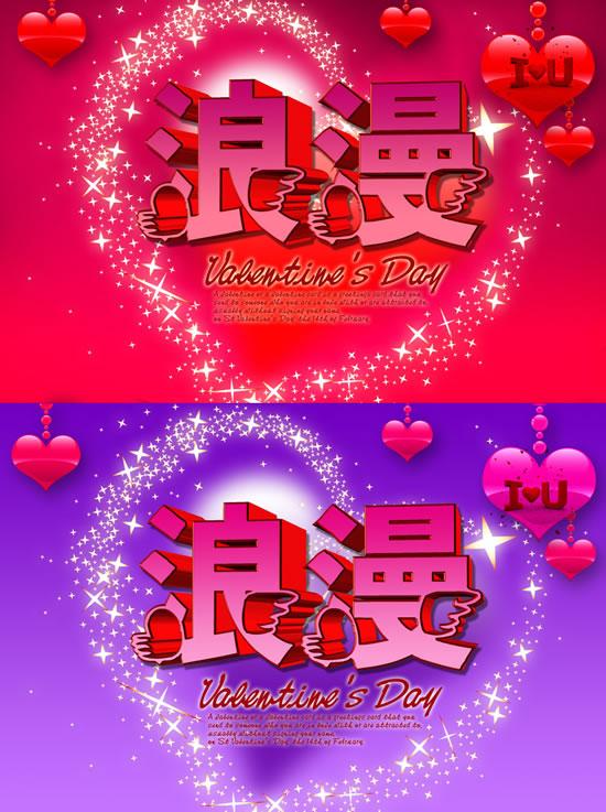 tingtinglove1991_love浪漫艺术字