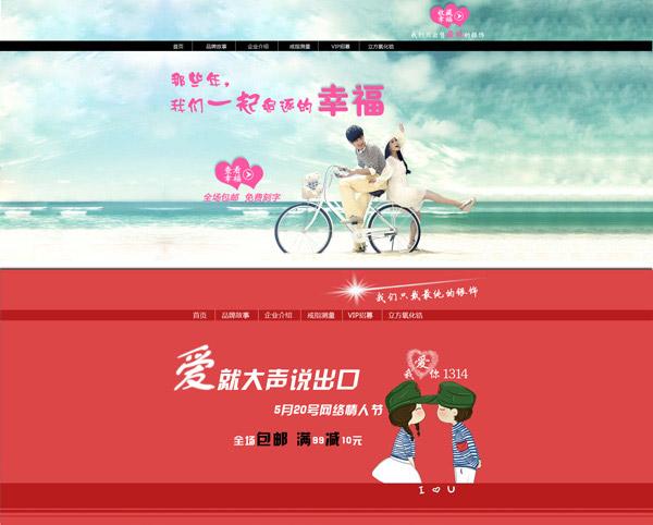 淘宝情人节店招_素材-情趣中国_素材CNN瓶子用网页装花露水图片