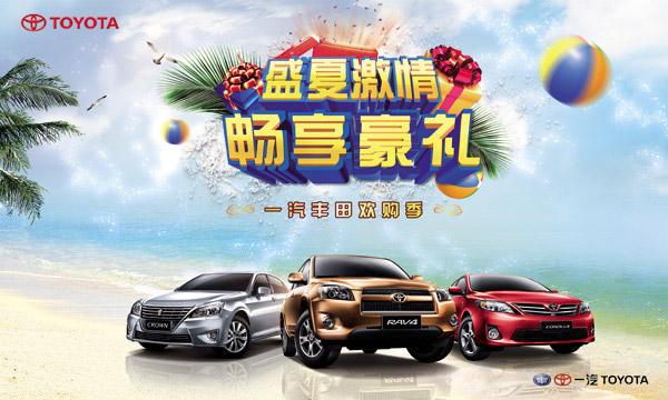 一汽丰田欢购季_平面广告 - 素材中国_素材cnn