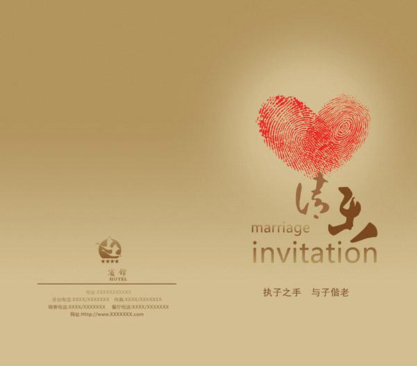 创意婚礼请帖 素材中国sccnn Com