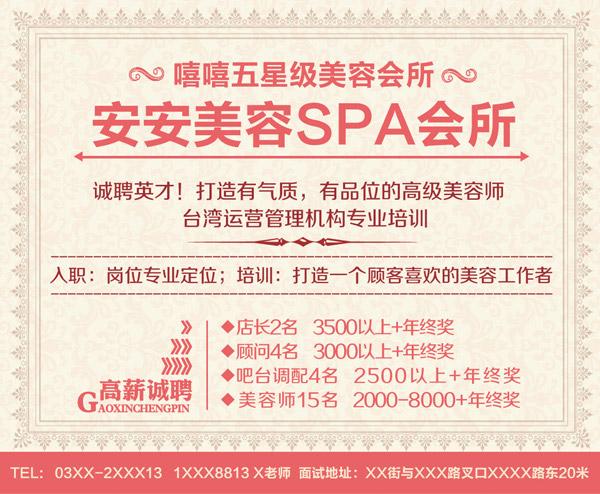 0 点 关键词: 美容会所招聘海报免费下载,美容,可爱,spa会所招聘海报