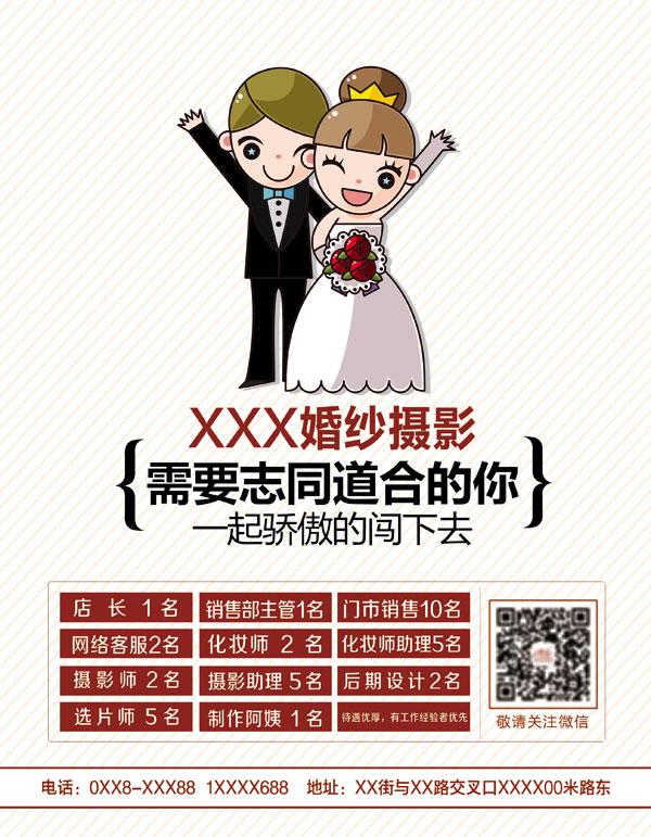 0 点 关键词: 婚纱影楼招聘海报免费下载,婚纱摄影招聘,可爱人物
