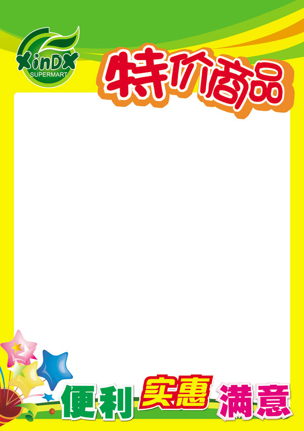 特价商品pop手绘海报设计免费下载,pop,展板背景,特价商品,海报,手写