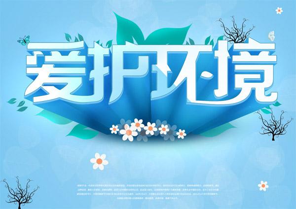 艺术字爱护环境手绘海报