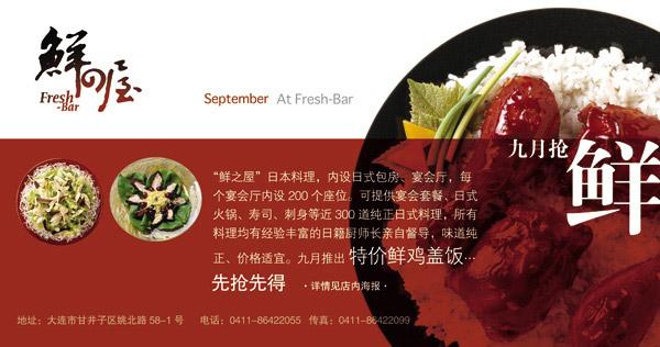 鲜之屋料理海报