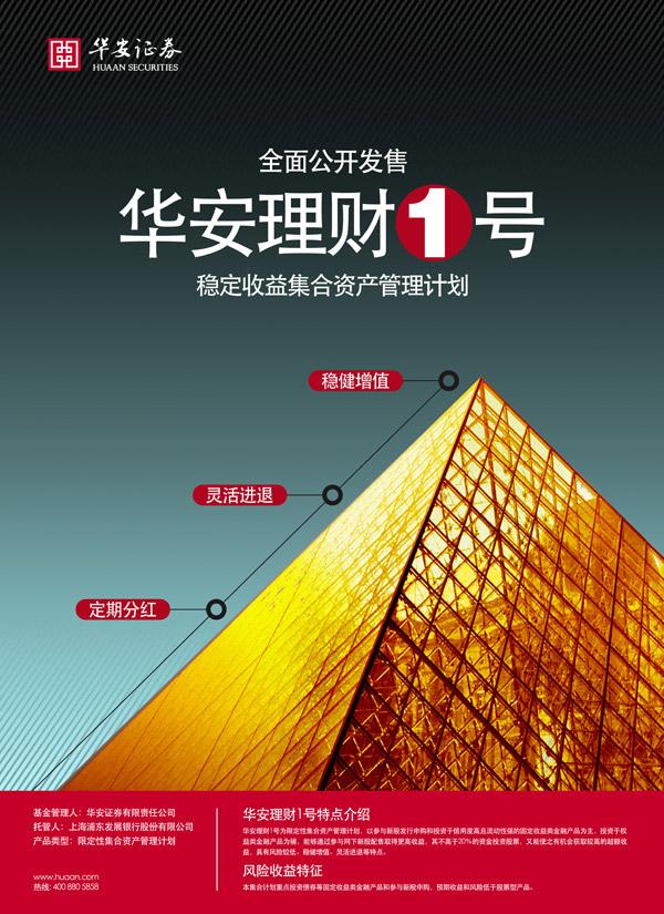 素材分类: 平面广告所需点数: 0 点 关键词: 金字塔型证券理财广告免
