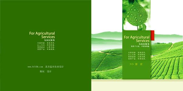 温室农业画册