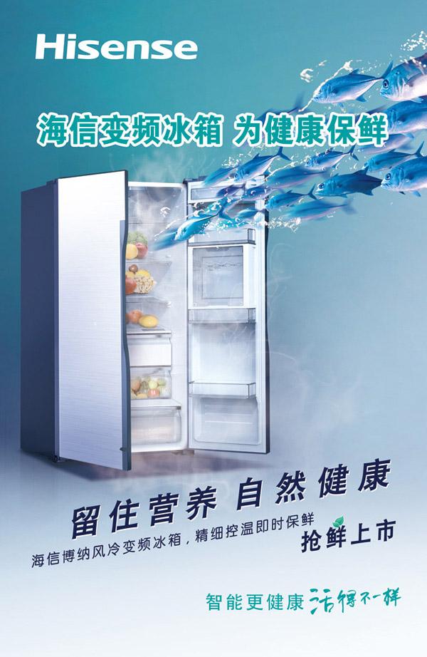 海信冰箱广告图片