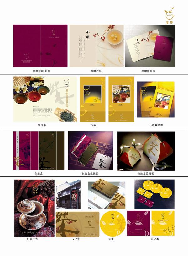 茶品牌VI画册