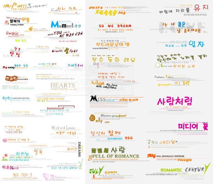 素材分类: 艺术字所需点数: 0 点 关键词: 韩国婚纱艺术字体psd分层