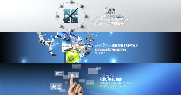 0 点 关键词: 科技公司网站banner分层素材,网页设计素材,网站横幅图片