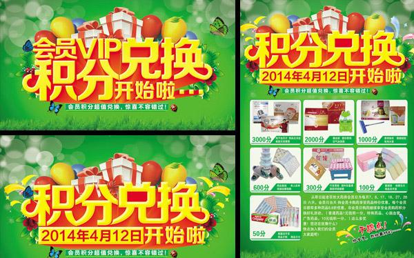 积分兑换活动_平面广告