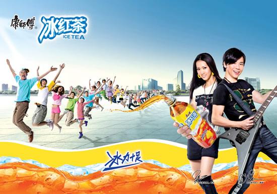 康师傅冰红茶广告女_康师傅冰红茶广告_素材中国sccnn.com