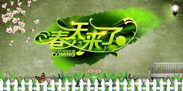 春天来了活动_素材中国sccnn.com