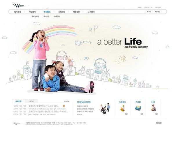 界面设计,网页版式,版式设计,网页布局,韩国模板,儿童,插画,彩虹,手绘