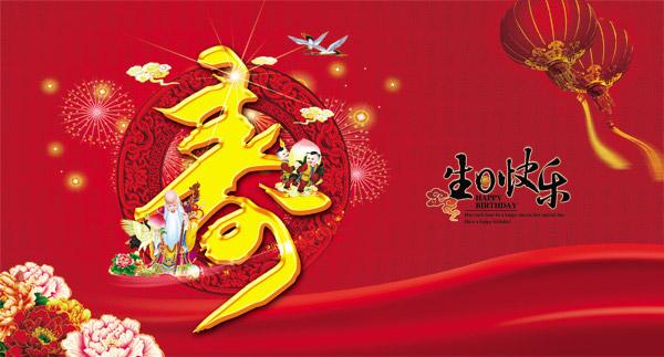 老寿星,金色寿字,古典花纹,富贵牡丹,祝寿,拜寿,生日快乐psd素材免费