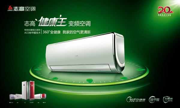 志高空调广告_素材中国sccnn.com