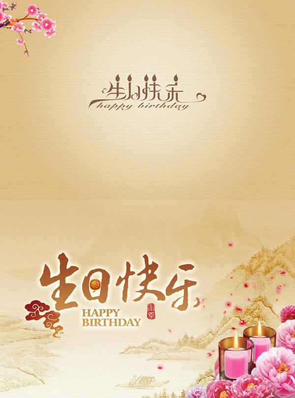 生日贺卡_素材中国sccnn.com