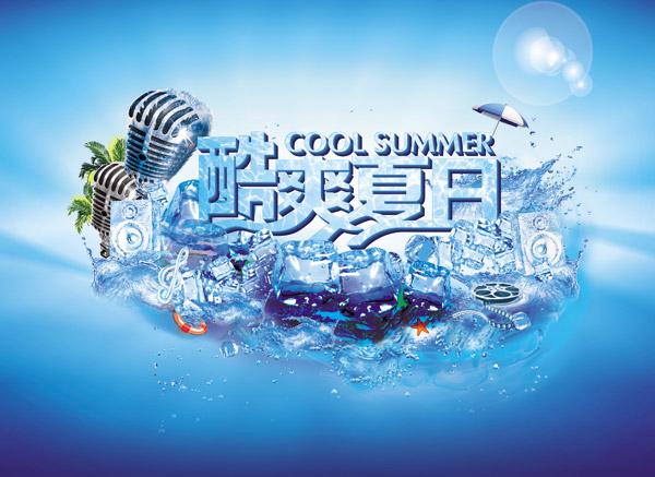 素材分类: 平面广告所需点数: 0 点 关键词: 酷爽夏日海报,冰块,海浪
