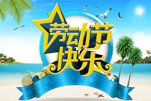 劳动节快乐促销_素材中国sccnn.com