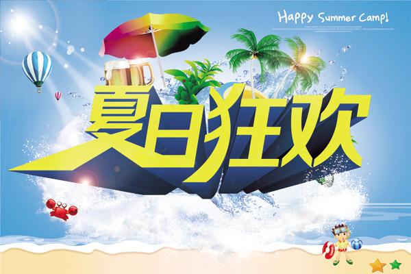 夏日狂欢_夏日狂欢海报_素材中国sccnn.com
