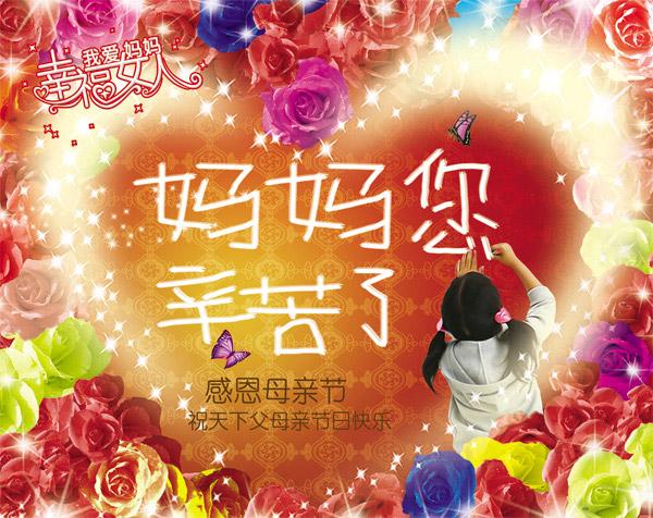 妈妈您辛苦了_素材中国sccnn.com