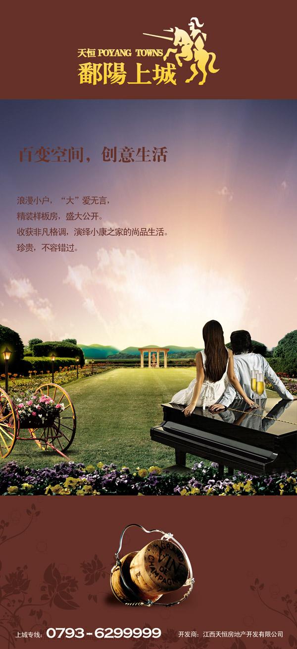 素材分类: 平面广告所需点数: 0 点 关键词: 鄱阳上城地产展板,情侣