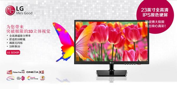 lg液晶显示器_素材中国sccnn.com