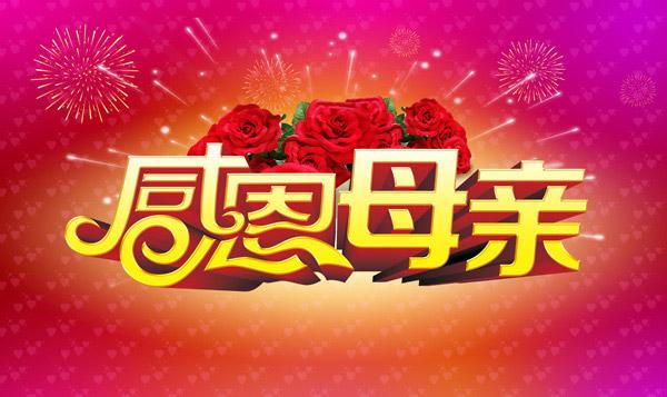 感恩母亲海报_素材中国sccnn.com