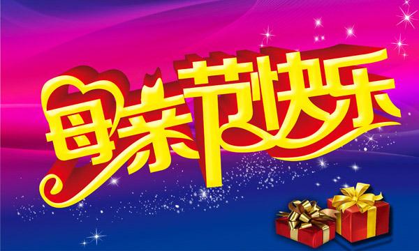 母亲节快乐字体_素材中国sccnn.com