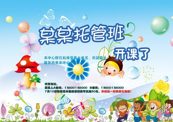 0 点 关键词: 托管班海报,幼儿园展板,幼儿园背景,卡通背景,春天海报