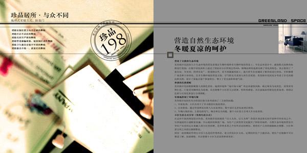 0 点 关键词: 书刊编排免费下载,杂志设计,书刊编排,书刊内页,新版是