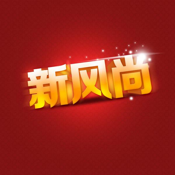 qq风尚字体透明头像