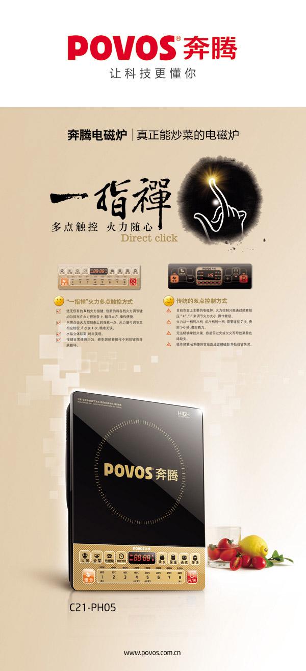 奔腾电磁炉广告_素材中国sccnn.com